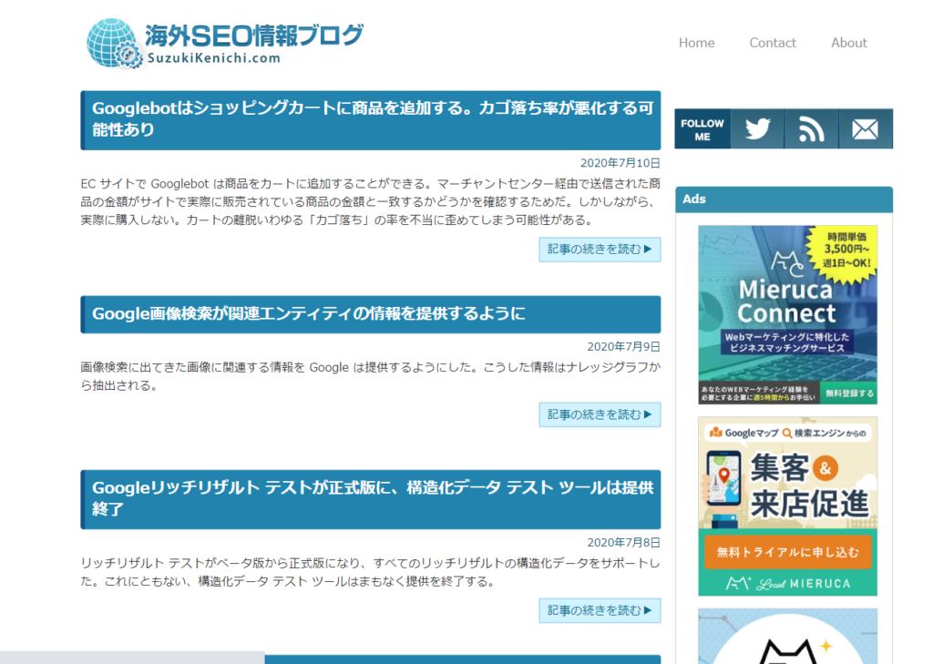 海外SEOブログ