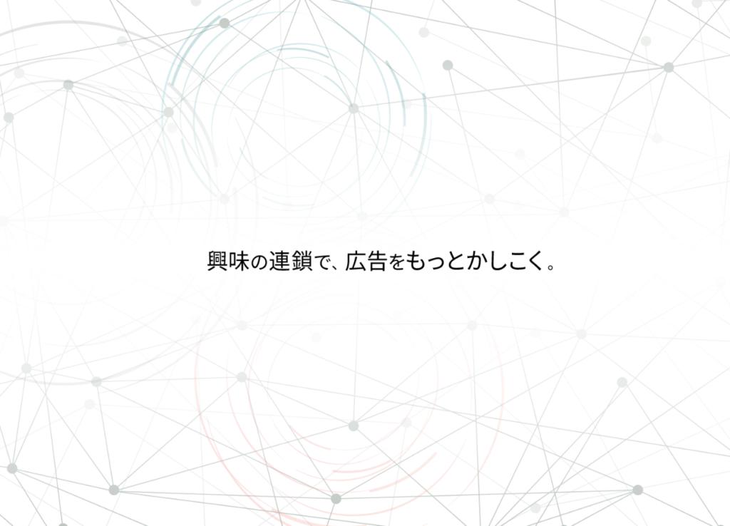 【レコメンドウィジェット広告のおすすめ媒体4】UZOU