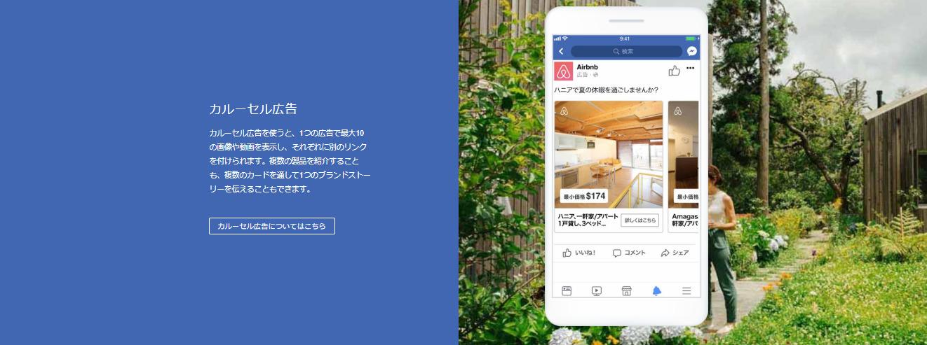 Facebook カルーセル広告