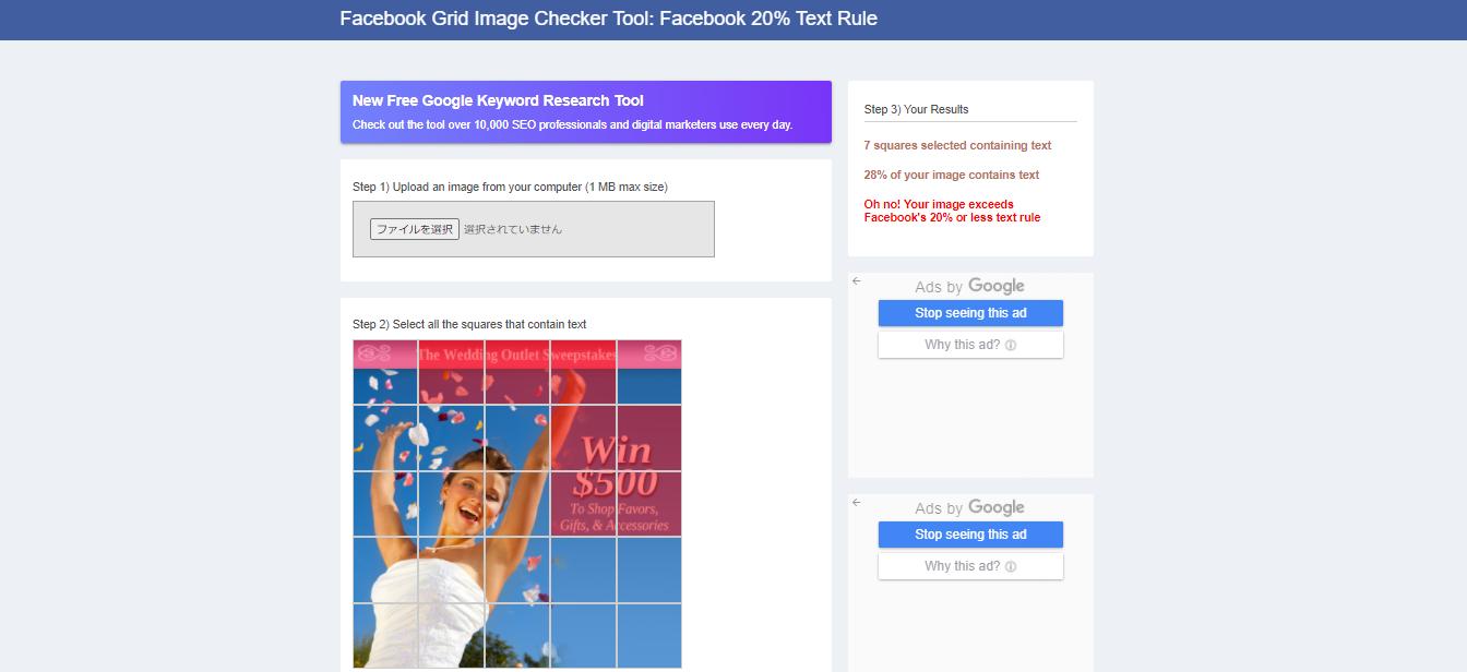 【Facebook広告テキストルール変更点①】テキスト量で広告配信の減少がなくなる