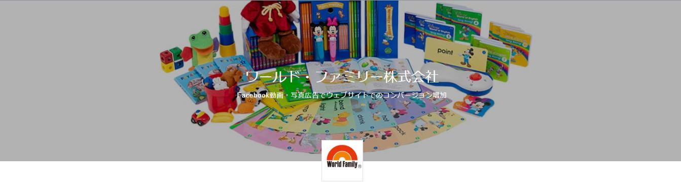 【Facebook動画広告成功事例②】ワールド・ファミリー株式会社
