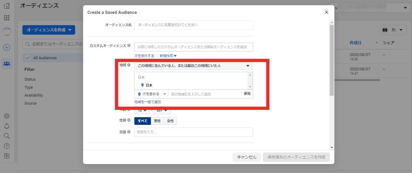Facebook広告 オーディエンス 地域の設定