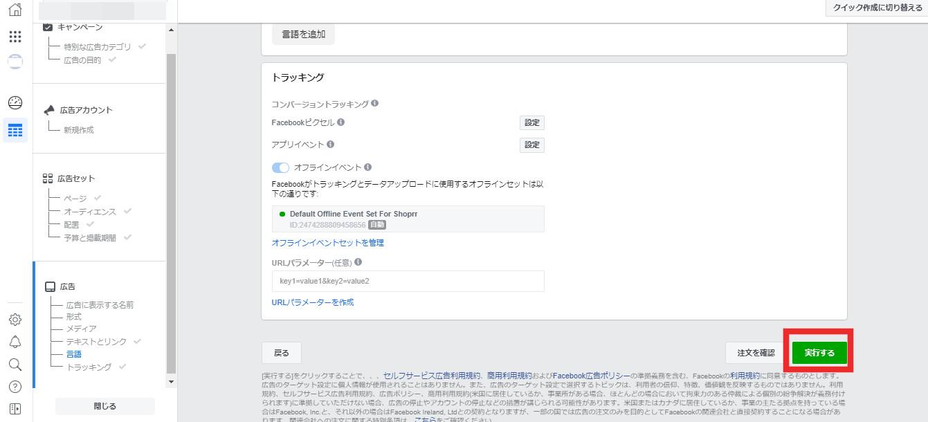 Facebook実行画面