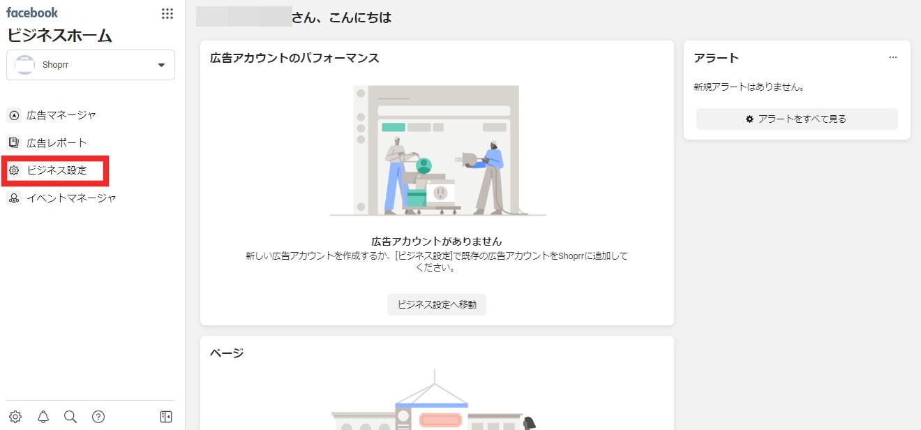 ①Facebookのビジネスホームにアクセスし、ビジネス設定をタップします。