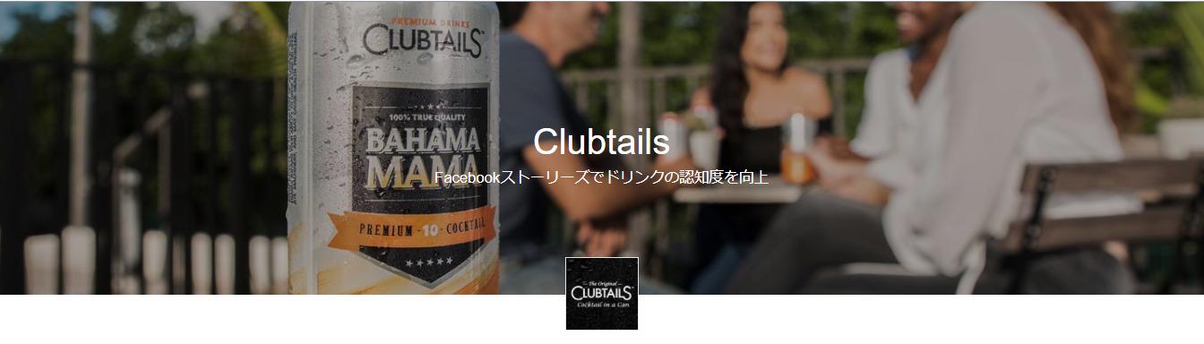 【Facebook動画広告成功事例①】Clubtails