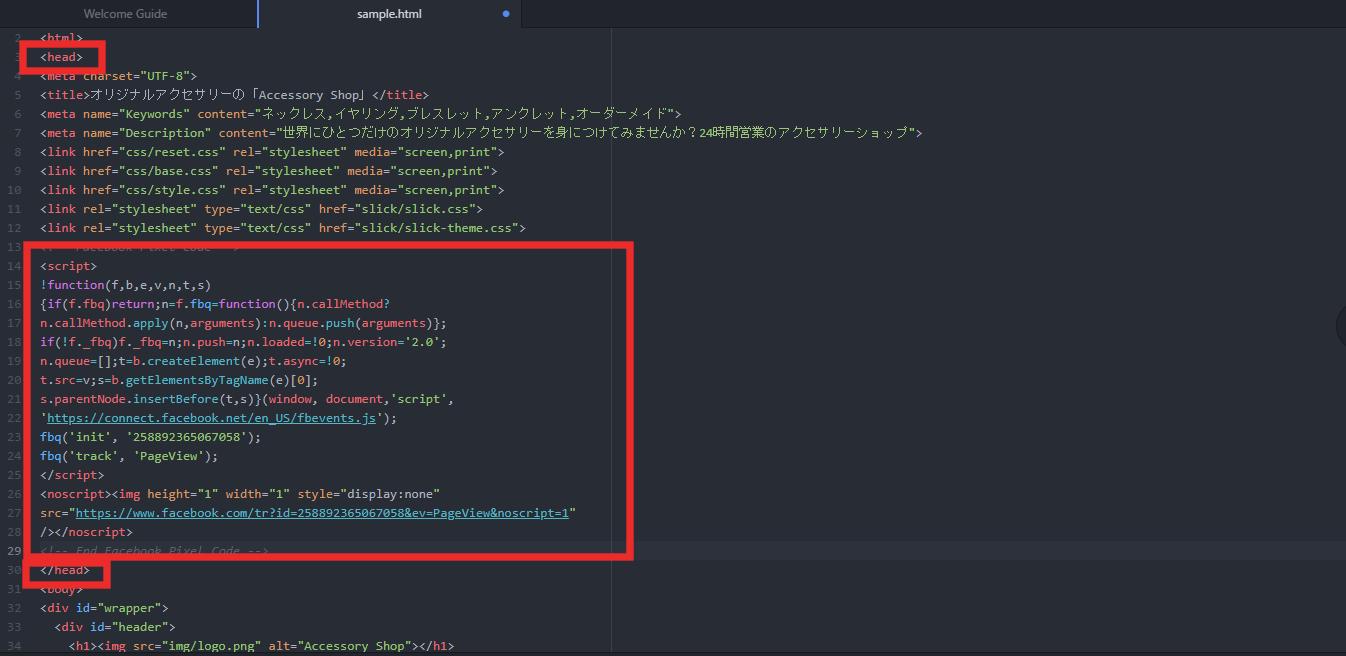 ⑩自社が運営しているHPのヘッタータグの間に先ほどコピーした、コードを入れればピクセルの設定が完了です。