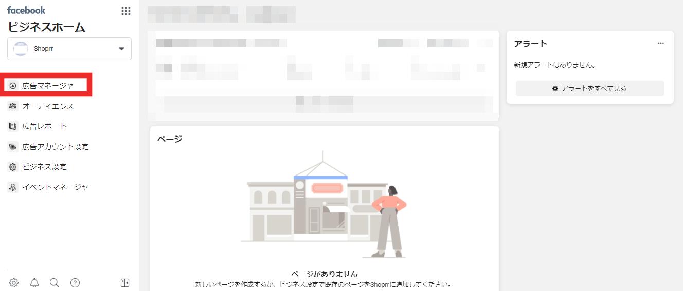Facebookビジネスホームを開き、「広告マネージャー」をタップ