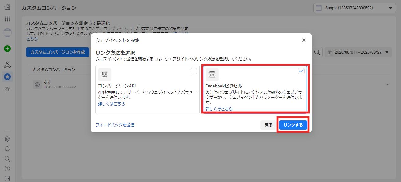 Facebookピクセルを選択し「リンクする」をタップします。