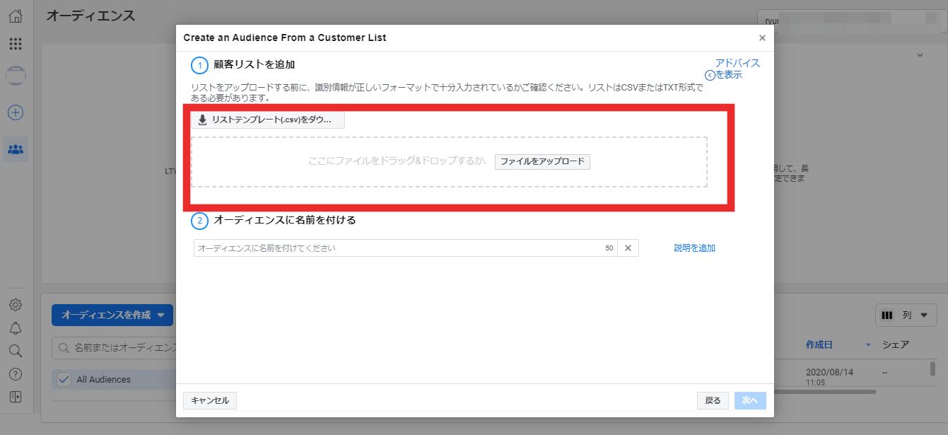 顧客リストなどのソースをアップロードします。