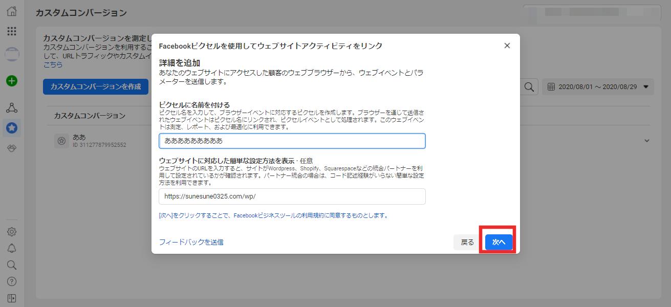 ピクセルに名前をつけ、紐づけしたいHPのサイトを入力し「次へ」をタップします。