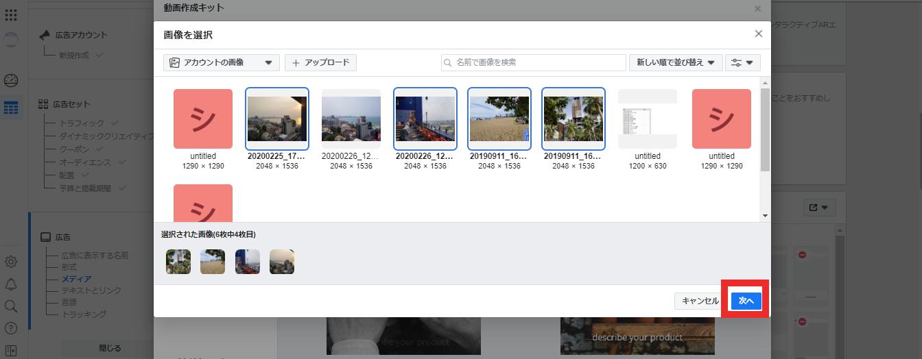動画に使用したい画像をアップロードして選択し「次へ」をタップ