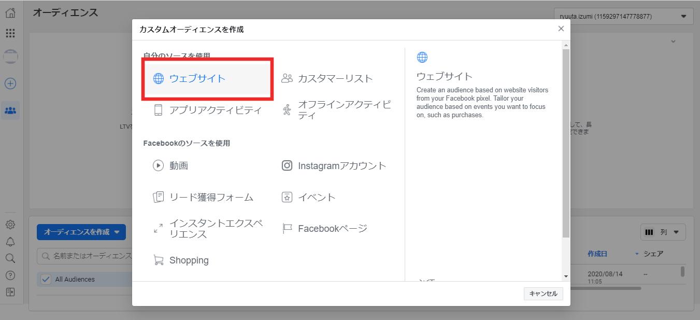 自分のソースを使用の中にある「ウェブサイト」を選択します。