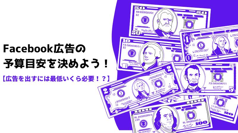 Facebook広告の予算目安を決めよう!【広告を出すには最低いくら必要!?】
