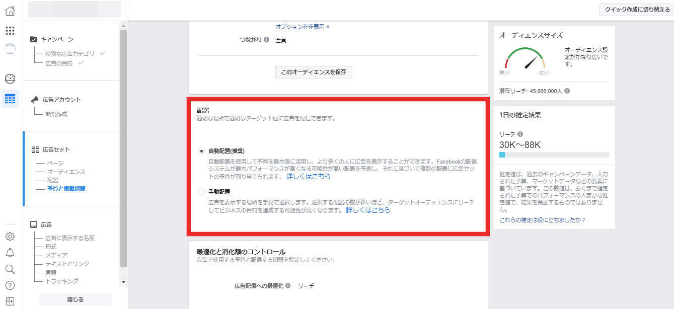 Facebook配置の設定
