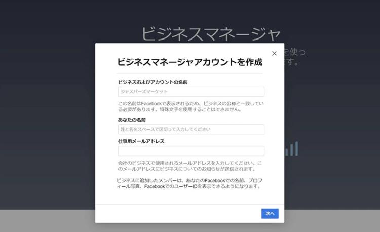 アカウント作成画面にアクセスし、基本情報を入力します。
