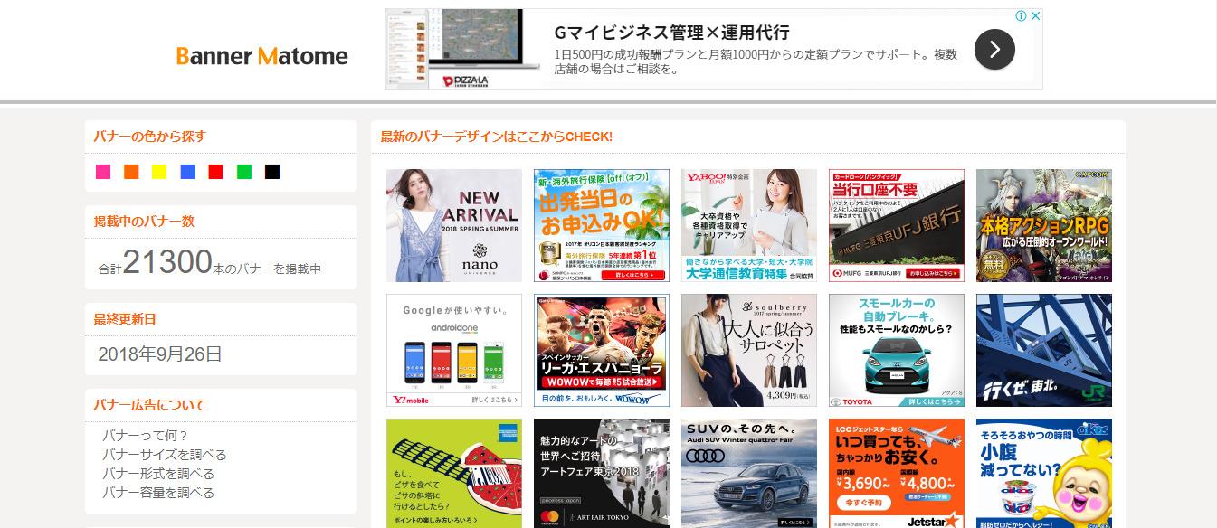【Facebook広告デザインに便利なサイト③】Banner Matome