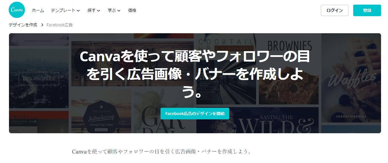 【Facebook広告デザインに便利なサイト➄】Canva