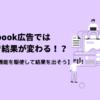 Facebook広告では時間帯で結果が変わる!?【スケジュール機能を駆使して結果を出そう】