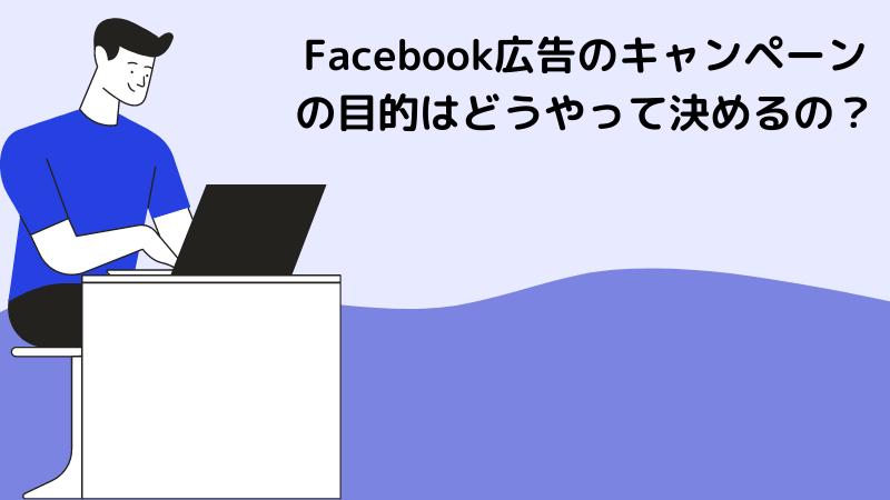 Facebook広告のキャンペーンの目的はどうやって決めるの?
