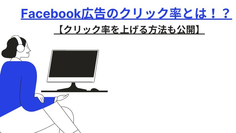 Facebook広告のクリック率とは!?【クリック率を上げる方法も公開】