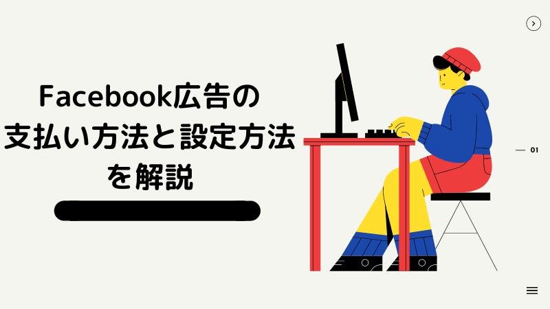 Facebook広告の支払い方法と設定方法を解説