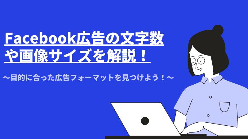 Facebook広告の文字数や画像サイズを解説!