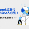 Facebook広告で効果がでない人必見!費用対効果が倍になる方法とは!?