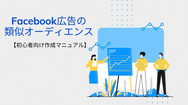 Facebook広告の類似オーディエンス 【初心者向け作成マニュアル】