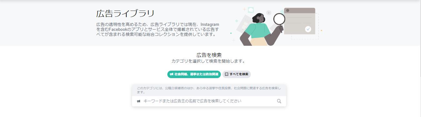 【Facebook広告デザインに便利なサイト①】Facebook広告ライブラリ