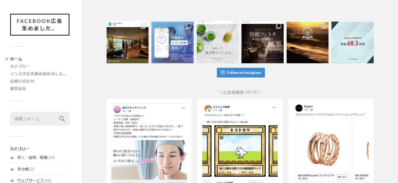 【Facebook広告デザインに便利なサイト②】Facebook広告集めました。