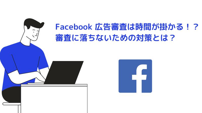 Facebook 広告審査は 時間が掛かる!?審査に落ちないための対策とは?