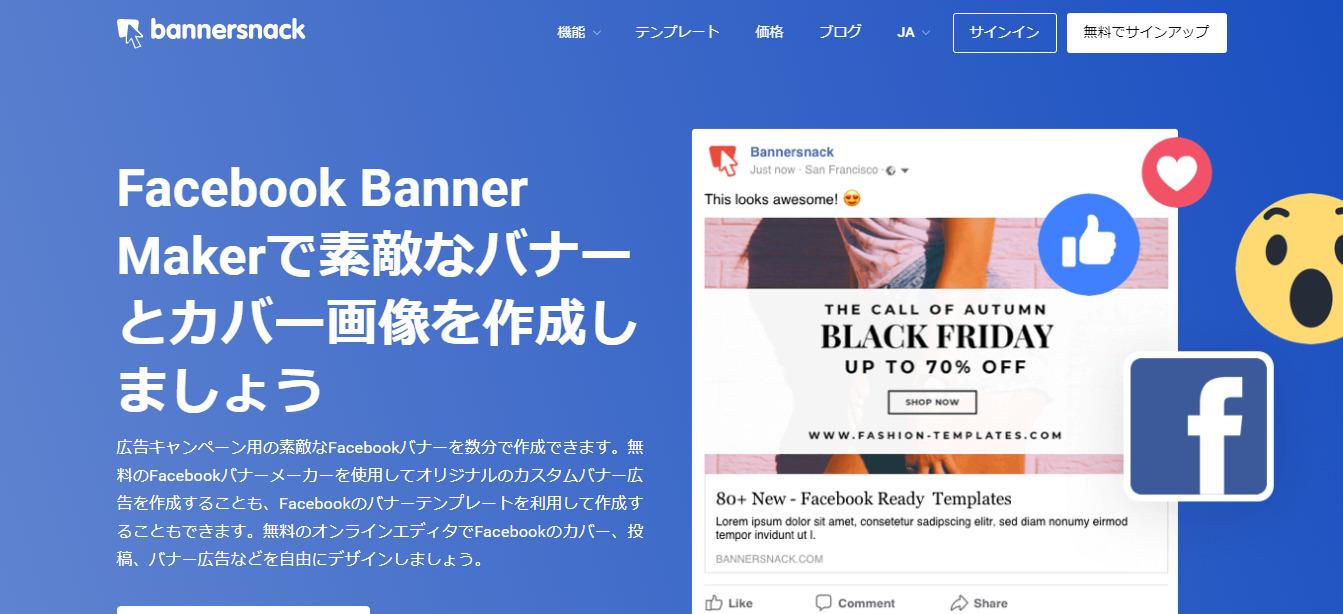 【Facebook広告デザインに便利なサイト④】bannersnack