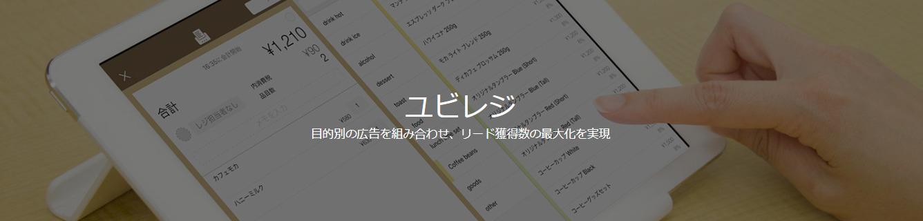 Facebook成功事例①ユビレジ