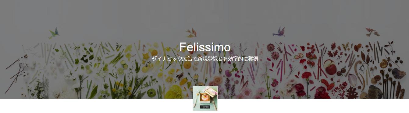 Facebook成功事例②Felissimo