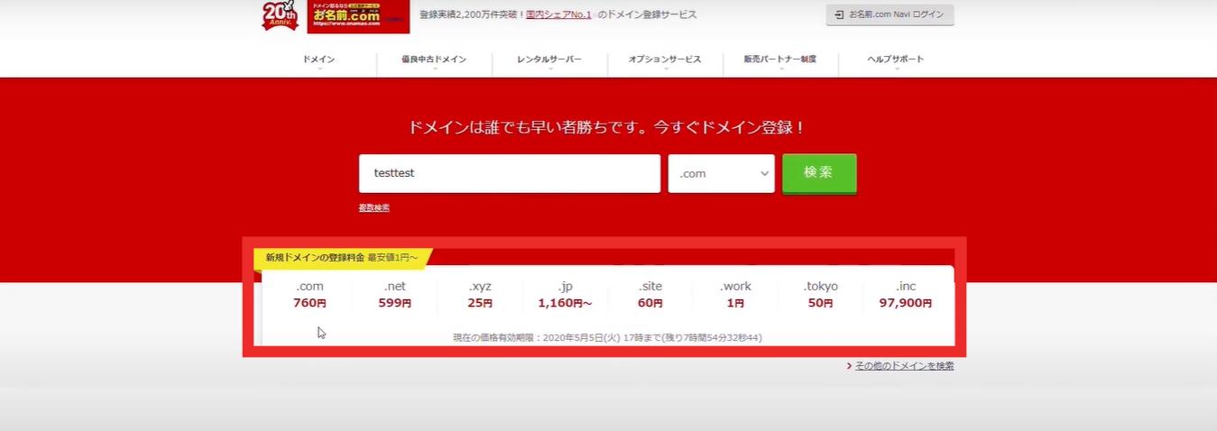 次に取得したいドメインを選択します。アフィリエイトサイトの場合は.comか、jpの方が信頼性があります。