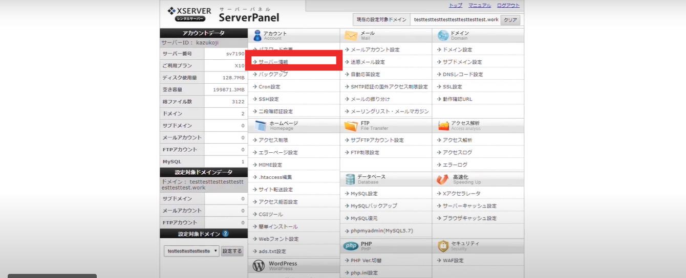 サーバーパネル内の「サーバー情報」を選択します。