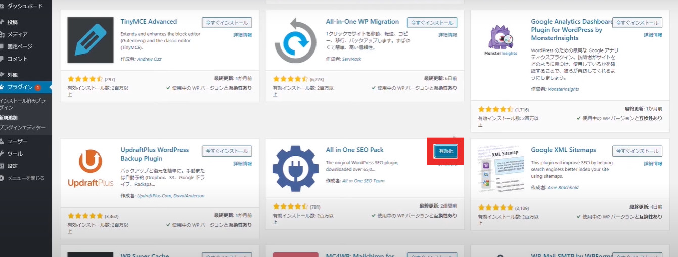 「All in One SEO Pack」を有効化します。