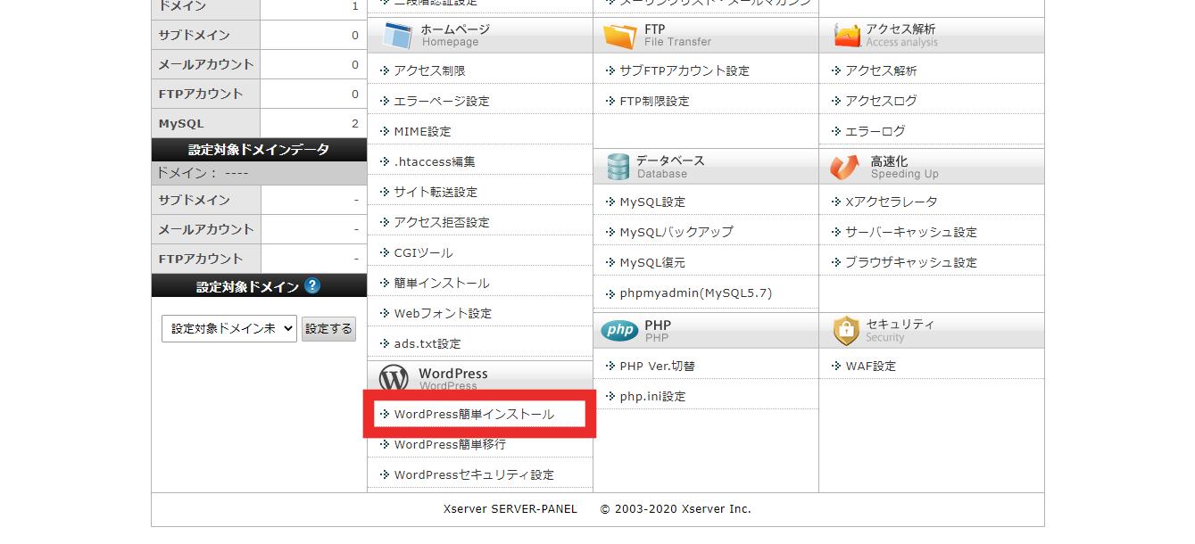 サーバーパネル内にある「WordPress簡単インストール」を選択します。