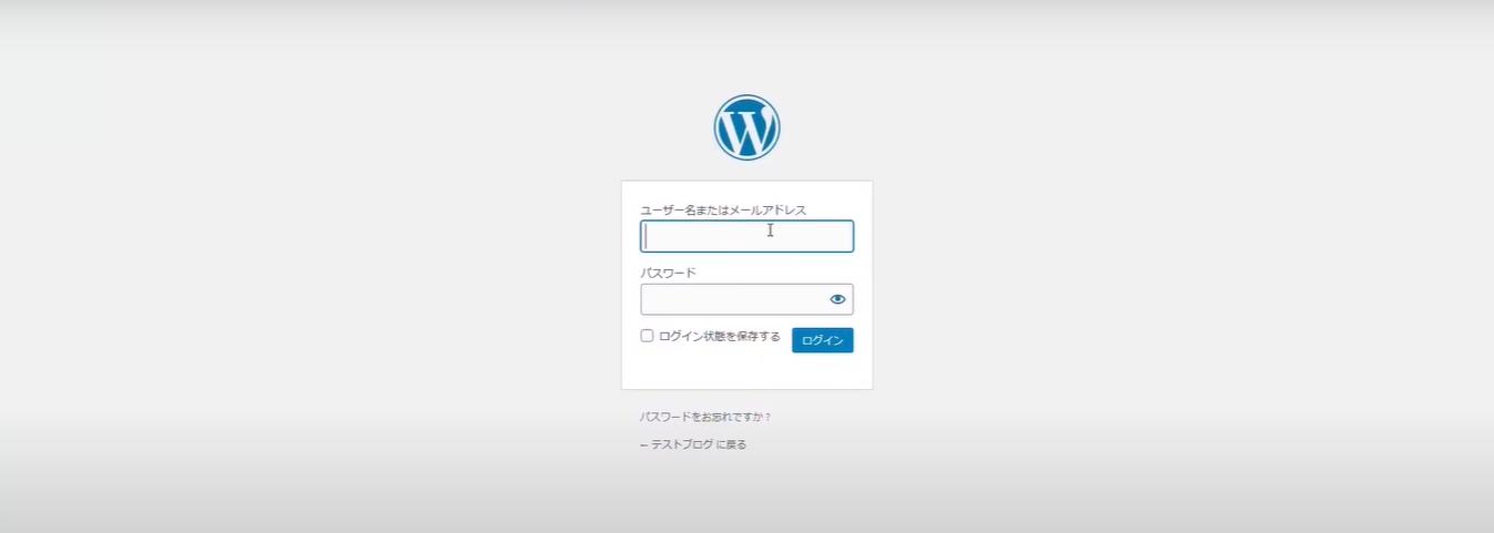 設定したアドレスとPWで管理画面にログインをします。