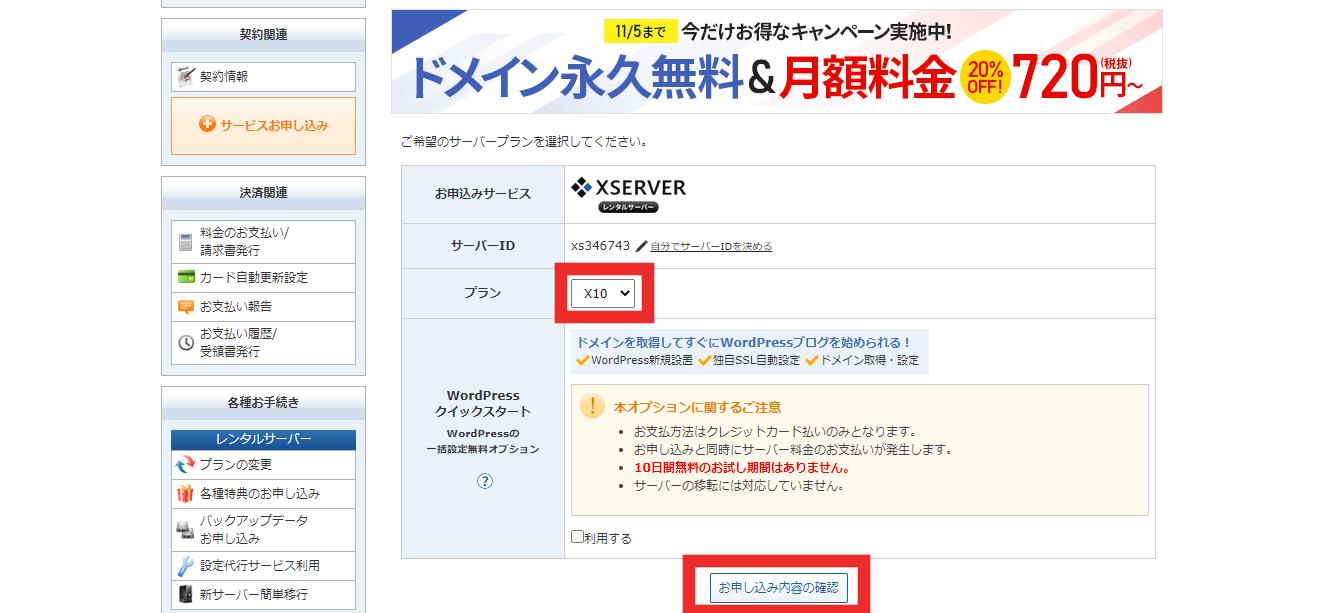 エックスサーバーの申し込みをします。プランは「x10」更新は「自動更新」を選択し申し込みを行います。