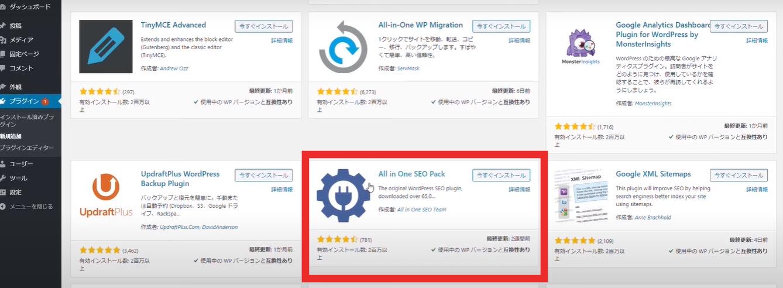 人気のプラグインの中か検索から「All in SEO Pack」を探して、インストールをします。