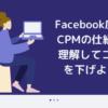 Facebook広告のCPMの仕組みを理解してコストを下げよう!