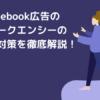Facebook広告のフリークエンシーの目安と対策を徹底解説!