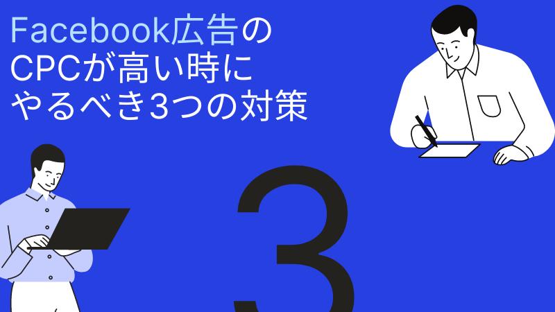 Facebook広告のCPCが高い時にやるべき3つの対策