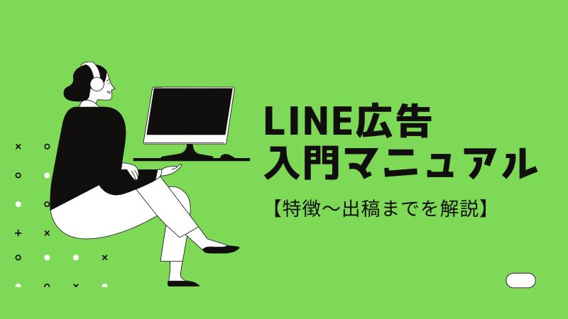 LINE広告入門マニュアル【特徴~出稿までを解説】
