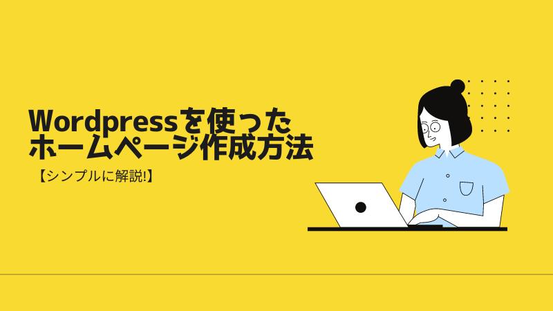 Wordpressを使ったホームページ作成方法【シンプルに解説!】