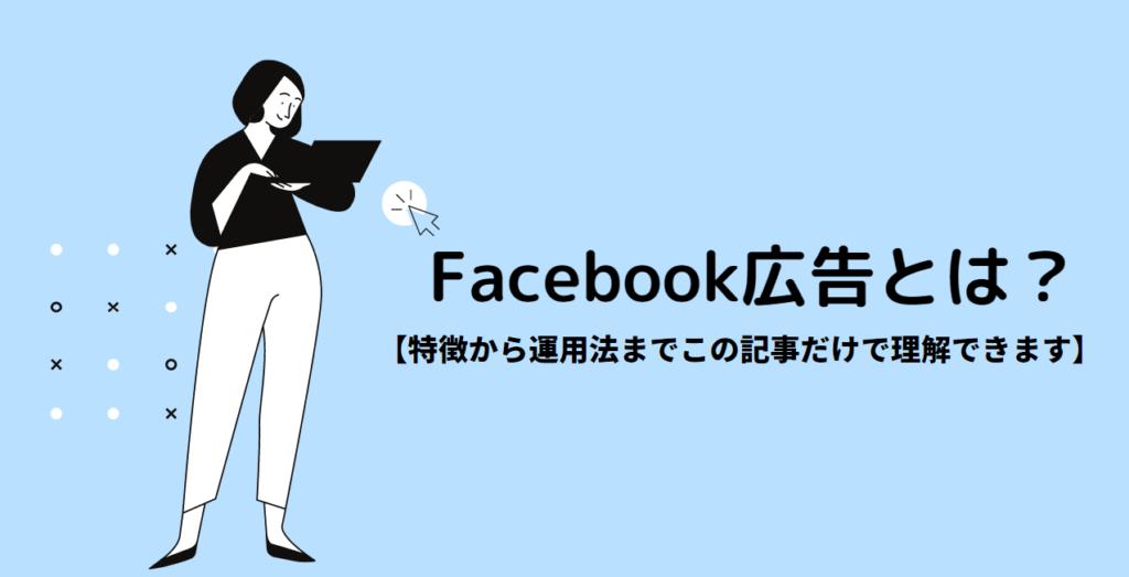 Facebook広告とは?【特徴から運用法までこの記事だけで理解できます】
