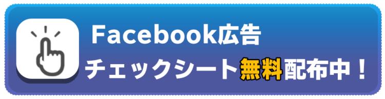 Facebook広告チェックシート無料配布中
