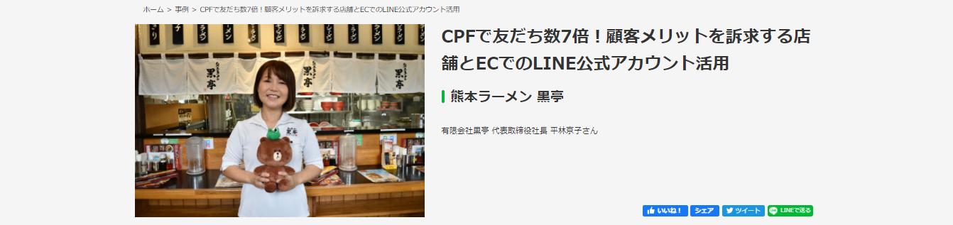 【LINE広告成功事例①】熊本ラーメン 黒亭