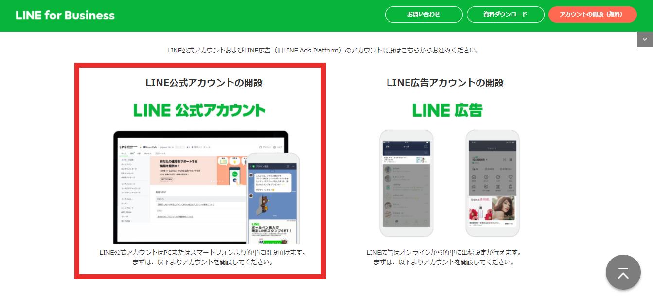 LINEビジネスにアクセスして、公式アカウントを開設します。
